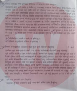 see nepali exam question paper