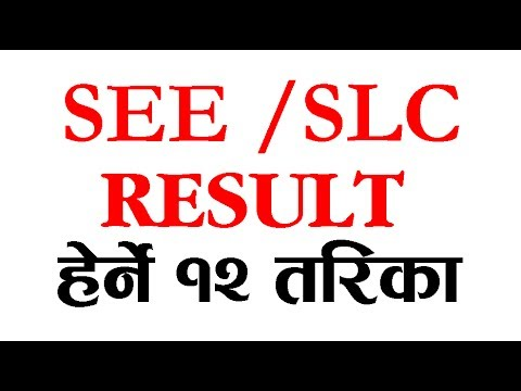 ways to check SEE result 2076
